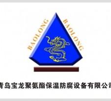 青岛宝龙聚氨酯保温防腐设备有限公司