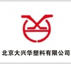 北京大兴华塑料有限公司
