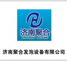 济南聚合发泡设备有限公司