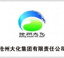 沧州大化集团有限责任公司