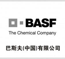 巴斯夫(中国)有限公司