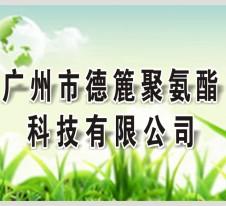 广州市德簏聚氨酯科技有限公司