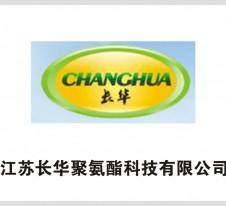 江苏长华聚氨酯科技有限公司