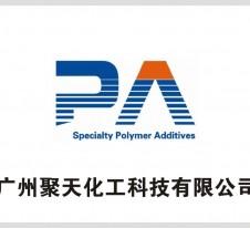 广州聚天化工科技有限公司