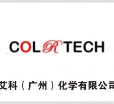 艾科(广州)化学有限公司