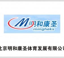 北京明和康圣体育发展有限公司