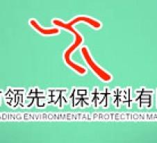 东莞市领先环保材料有限公司