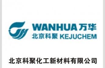 北京科聚化工新材料有限公司
