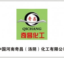 中国河南奇昌(汤阴)化工有限公司