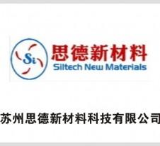 苏州思德新材料科技有限公司