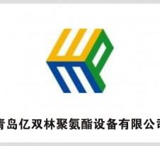青岛亿双林聚氨酯设备有限公司