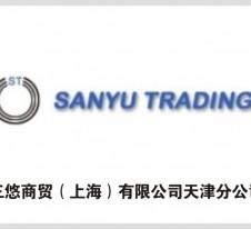 三悠商贸(上海)有限公司天津分公司