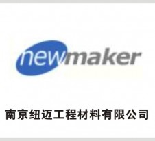 南京纽迈工程材料有限公司