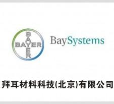 拜耳材料科技(北京)有限公司