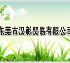 东莞市汉彰贸易有限公司
