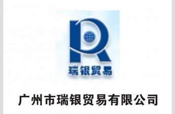 广州市瑞银贸易有限公司