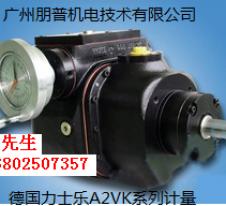 北京格兰力士计量泵